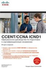 Официальное руководство по подготовке к сертификационным экзаменам CCENT/CCNA ICND1 (+ CD)