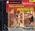 CD. Приключение Пиноккио. 2 CD