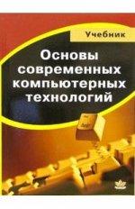 Основы современных компьютерных технологий. 2-е издание