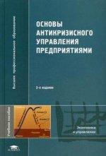 Основы антикризисного управления предприятиями. 3-е издание