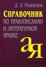Справочник По Правописанию И Литературной Правке Розенталя
