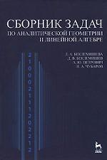 Сборник задач по аналитической геометрии и линейной алгебре: Учебное пособие, 6-е изд., стер