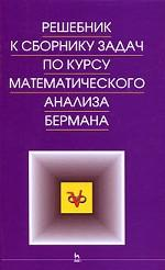 Решебник к сборнику задач по курсу математического анализа. Учебное пособие