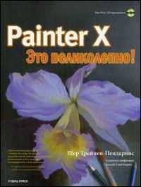 Painter X - это великолепно! (+CD)