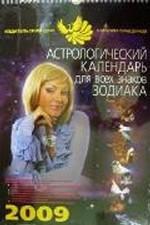 Календарь - 2009. А3. Астрологический для всех знаков зодиака