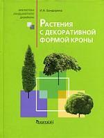 Бондорина Ирина Анатольевна. Растения с декоративной формой кроны 150x198