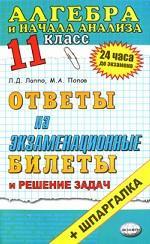 Алгебра и начала анализа. Ответы на экзаменационные билеты. 11 класс