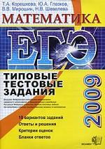 ЕГЭ 2009. Математика: типовые тестовые задания