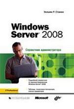 Windows Server 2008. Справочник администратора
