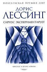 """Сириус экспериментирует. Из цикла """"Канопус в Аргосе: Архивы"""". Роман"""