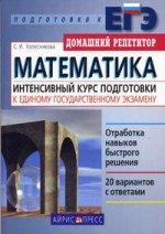 Математика. Интенсивный курс подготовки к Единому государственному экзамену