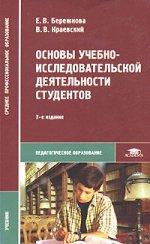основы учебно-исследовательской деятельности учебник