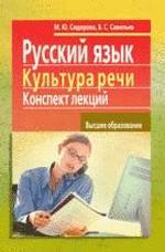 Русский язык и культура речи. Конспект лекций
