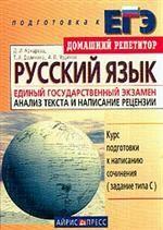 Русский язык. Единый государственный экзамен. Анализ текста и написание рецензии