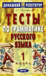 Тесты по грамматике русского языка. Часть 1