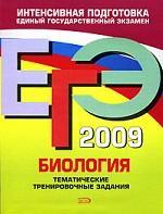 ЕГЭ 2009. Биология: тематические тренировочные задания