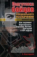 Подготовка бойцов специального назначения. Полный курс. Как охраняют Березовского, королеву Англии, олигархов и VIP-персон