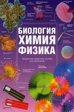 Скачать Биология. Физика. Химия. Иллюстрированный словарь. бесплатно