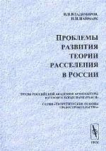 Проблемы развития теории расселения в России