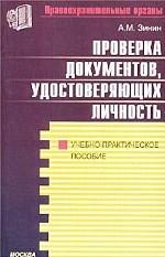 Проверка документов, удостоверяющих личность. Учебно-практическое пособие