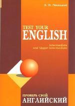 Проверь свой английский