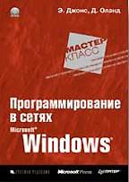 Программирование в сетях Microsoft Windows (+ CD)