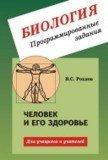 Программированные задания по биологии. Человек