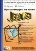 Программируем на языке Java