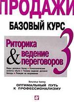 Продажи. Базовый курс. Книга 3. Риторика и ведение переговоров
