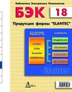 """БЭК. Выпуск 18. Продукция фирмы """"Elantec"""""""