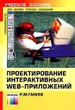 Проектирование интерактивных Web-приложений. Учебное пособие