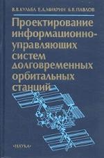 Проектирование информационно-управляющих систем долговременных орбитальных станций