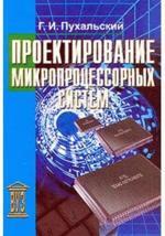 Проектирование микропроцессорных устройств. Учебное пособие для ВУЗов