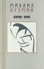 Проза и эссеистика. Том 3. Эссеистика. Критика