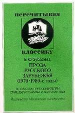Проза русского зарубежья (1970-1980-е)