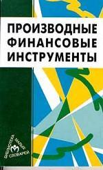 Производные финансовые инструменты. Словарь