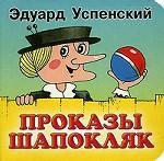 Проказы Шапокляк
