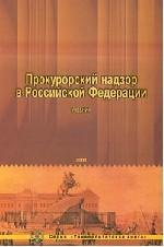 Прокурорский надзор в РФ. Учебник