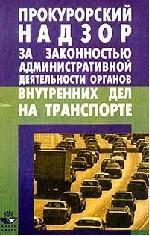 Прокурорский надзор за законностью административной деятельности органов внутренних дел на транспорте