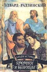 Пророки и безумцы