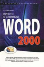 Word 2000. Просто о сложном