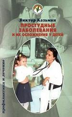 Простудные заболевания и их осложнения у детей. Профилактика и лечение