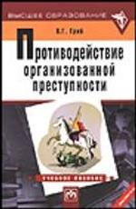 Противодействие организованной преступности. Учебное пособие для ВУЗов