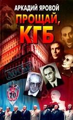Прощай, КГБ