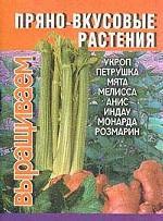 Пряно-вкусовые растения. Укроп, петрушка, мята, мелисса, анис, индау, монарда, розмарин