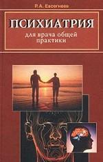 Психиатрия для врача общей практики