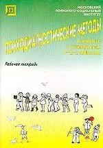 Психодиагностические методы в работе с учащимися 1-2-х классов