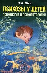 Психозы у детей. Психология и психопатология