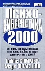 Психокибернетика 2000