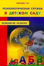Психологическая служба в детском саду